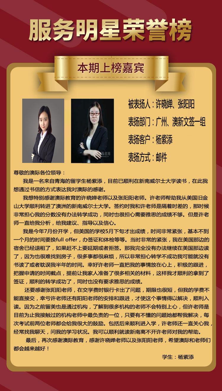 广州徐晓婵、澳新张阳阳荣誉榜