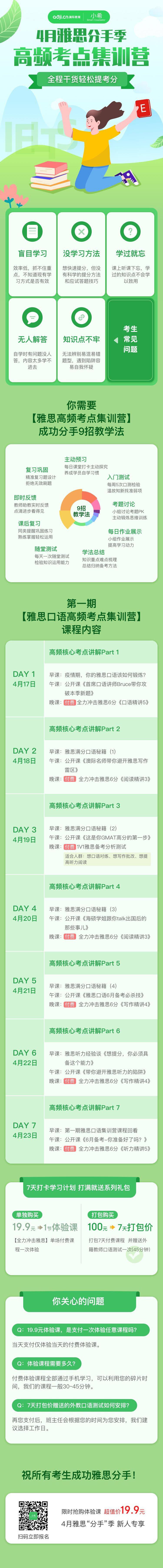 4月第一期活动