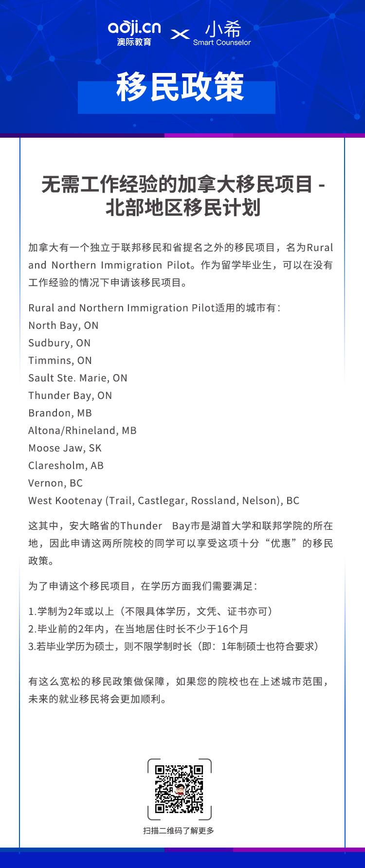 無需工作經驗的加拿大移民項目 - 北部地區移民計劃