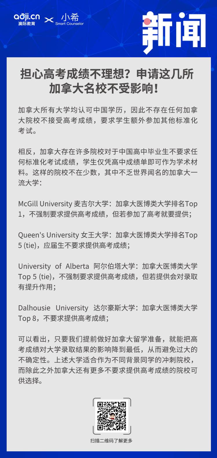担心高考成绩不理想?申请这几所加拿大名校不受影响!