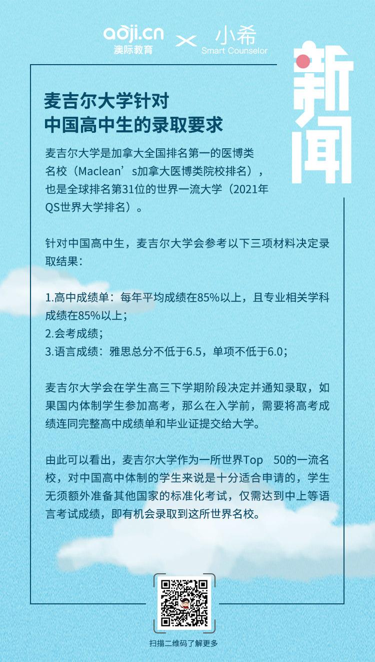 麦吉尔大学针对中国高中生的录取要求
