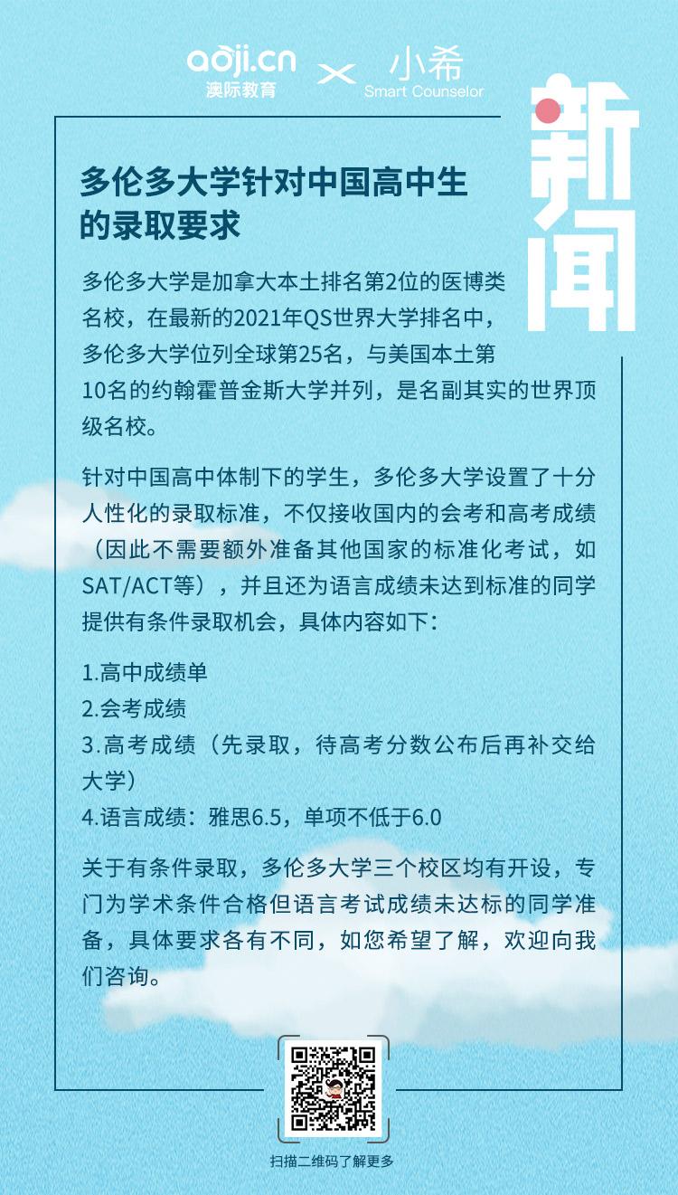 多伦多大学针对中国高中生的录取要求