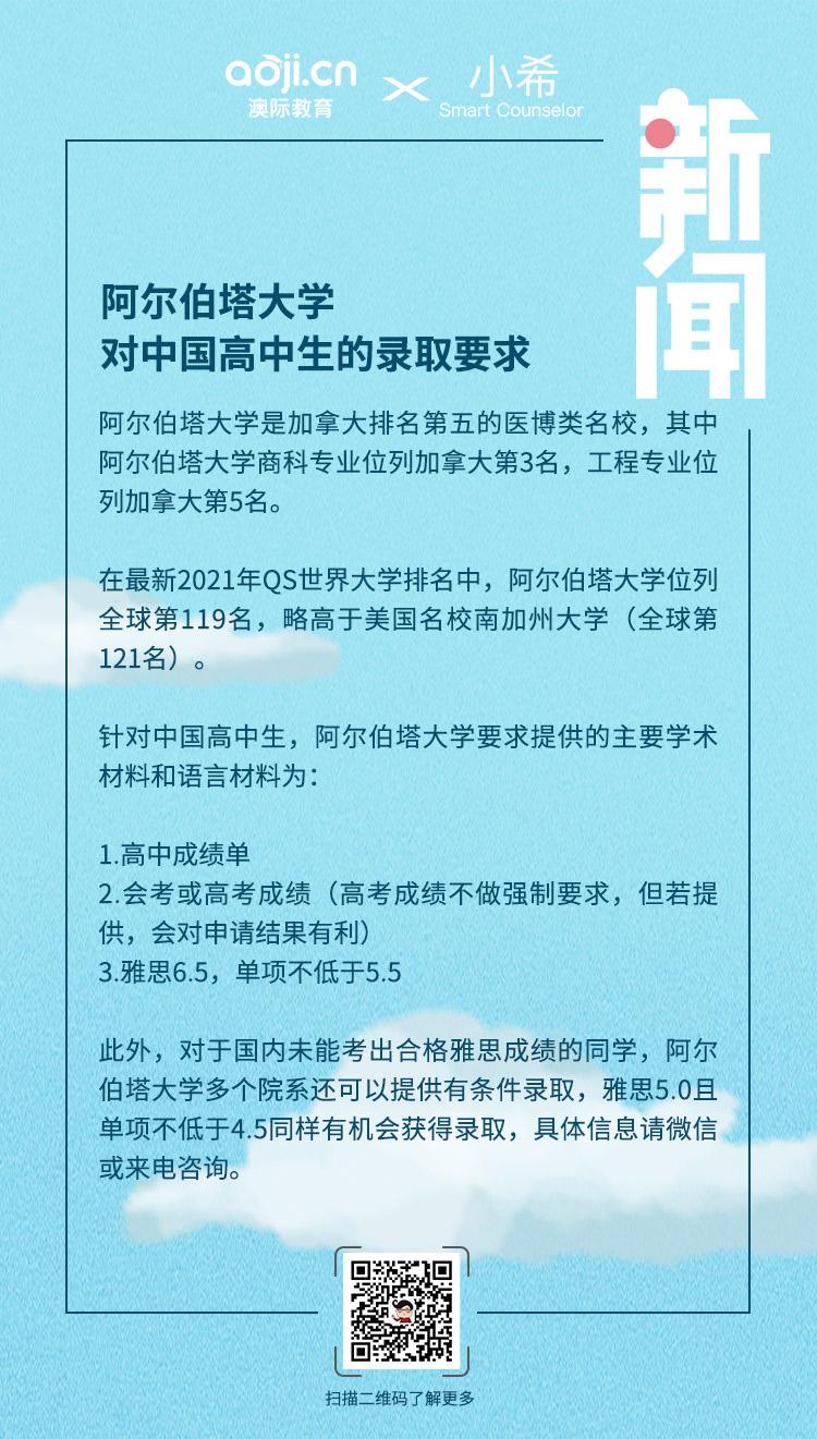 阿尔伯塔大学对中国高中生的录取要求
