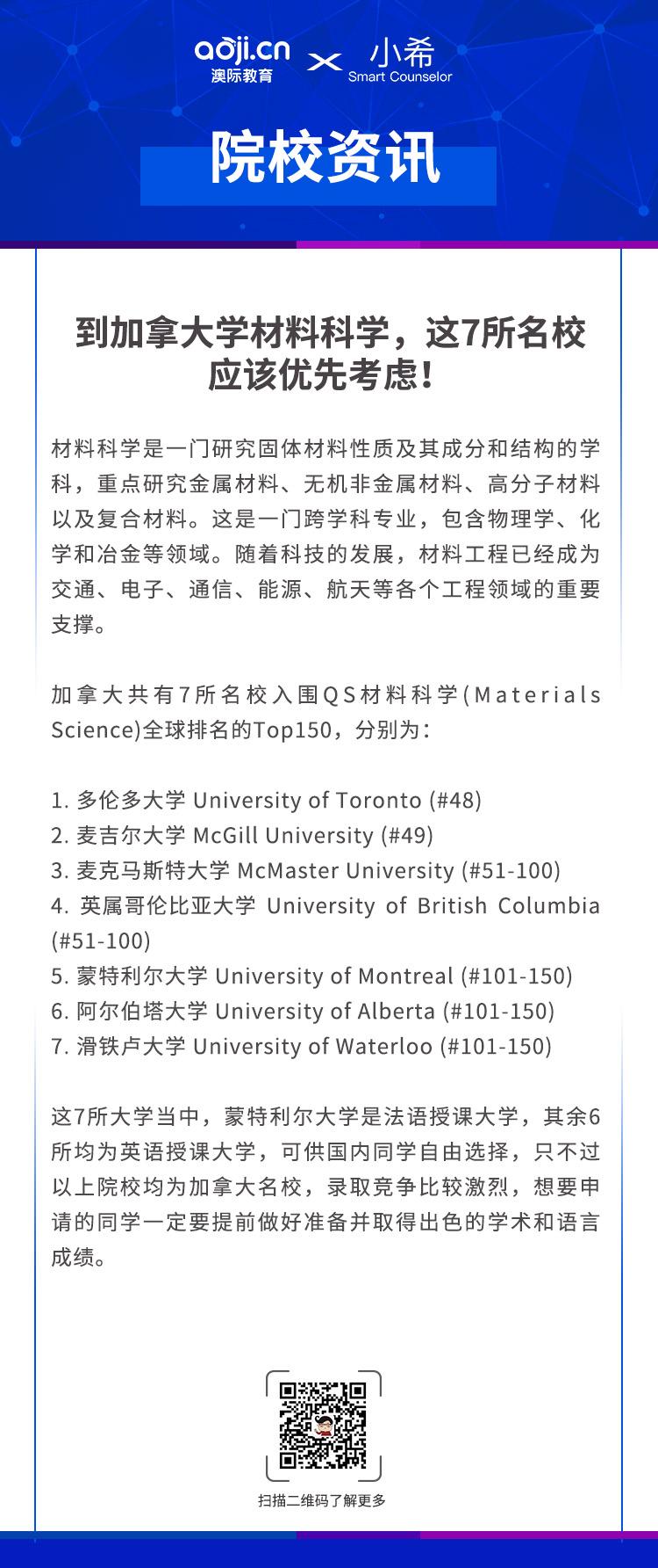 到加拿大学材料科学,这7所名校应该优先考虑!