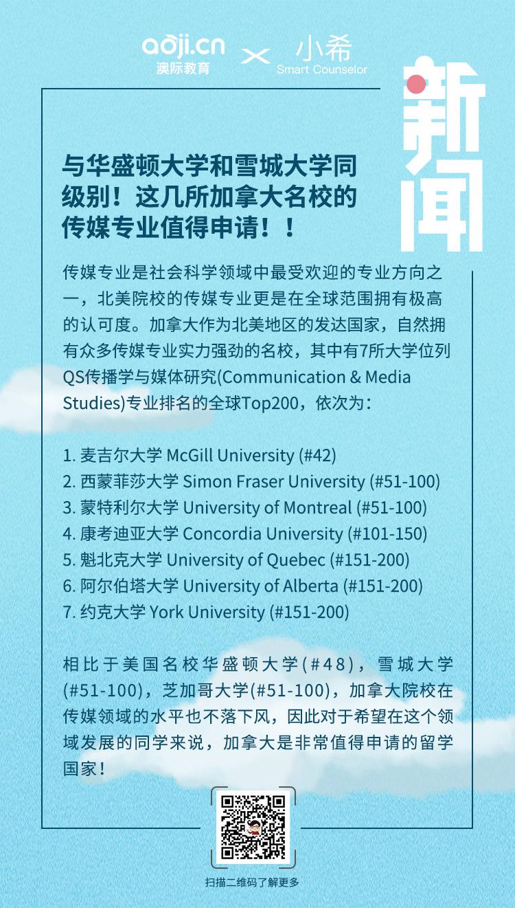与华盛顿大学和雪城大学同级别!这几所加拿大名校的传媒专业值得申请!!