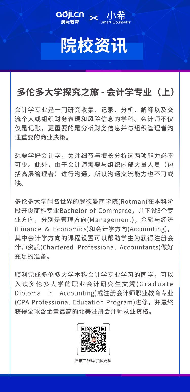 多伦多大学探究之旅 - 会计学专业(上)